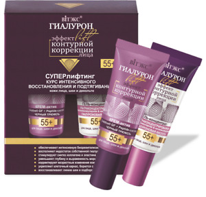 SUPERLIFTING Hyaluronic Intensive recovery course 55+