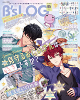 "B's-LOG May 2021 issue Cover / Feature  ""The Wizard's Promise"" Japan Magazine"