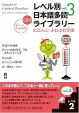 Japanese Granded Readers Level 2 Vol.3