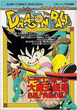 DRAGON BALL GUIDE GAME BOOK  FC Japanese NES 1988