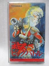 Armored Trooper Votoms :Big Battle -  Japanese  Anime Vintage Beta MEGA RARE
