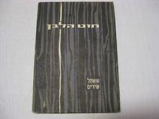 Hebrew Poetry by Shmuel Shatal חוט הלבן : שירים  תל-אביב  1960