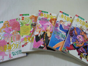UTENA REVOLUTIONARY GIRL Manga Comic Complete Set 1-5 CHIHO SAITO Book SG*