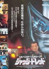 JUDGE DREDD Japanese B2 movie poster SYLVESTER STALLONE 1995 NM