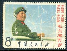 China 1966 PRC Cultural Revolution Scott 951 VFU P351