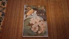 Japanese picture book  The bird and cat and you and I