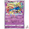 Pokemon Card Japanese - Zacian 033/076 Amazing Rare S3a - HOLO MINT