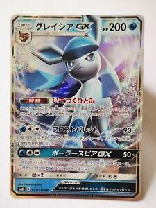 Pokemon P28 carte card Japanese Japan holo Glaceon GX 027/150 SM8b