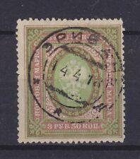 ARMENIA 1918, RUSSIA #78, CANCELLED IN YEREVAN 4.4.1918