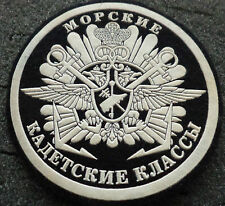 Russian  ARMY CADET MARINE GRADES   patch  #100 S