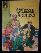 The Masked Panther # 430 Indrajal Comics Hindi Edi.Anokha Apharan Hero karry d,