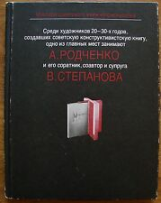 Rodchenko Stepanova Russian avant-garde photo montage book illustration design
