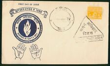 MayfairStamps Nepal 1958 Human Rights Day First Day Cover wwr4789