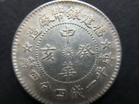 China 1923 Fukien Silver Coin 20 cent Y-381.3 LM-305 Stars AU 福建銀幣廠造 中華癸亥