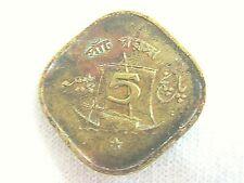 1965- PAKISTAN COIN -  5 PAISA   RARE -4 Sided Coin ..., ...............#7.8/54