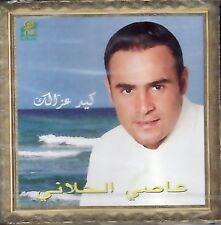 Assi  Al Hillani - Kayed Ozzalak - CD -