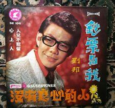 "The SILVERSTONES vinyl  7"" Singapore  chinese"