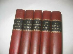 5 BOOK SET CHOK LEYISRAEL HOK Leyisroel Travel-Sized Hebrew complete חק לישראל