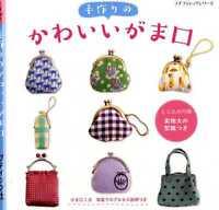 Handmade Cute Coin Purses - Japanese Craft  Book