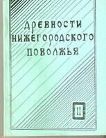 Antiquities of the Nizhny Novgorod Volga.Numismatic Древности Нижегородского Пов