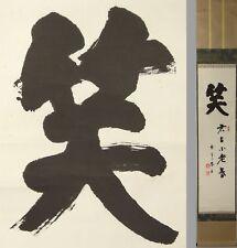 YK850 with COMMENTARY Calligraphy Kakejiku Hanging Scroll Japanese Shodo Kanji