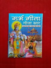 GARBH GITA SAAR IN HINDI . hindu book usa seller fast shipping