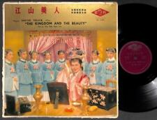 Rare Lin Dai 林黛 The Kingdom & The Beauty Movie OST  Chinese LP Diamond CLP5388