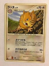 Pokemon Card / Carte Raticate Rare 067/090 Pt4 1ED