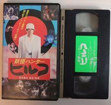 HIRUKO THE GOBLIN Tsukamoto Shinya VHS VIDEO JAPAN Horror Anime Manga