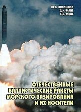 OTH-315 Soviet and Russian Submarine-Launched Ballistic Missiles hardcover book