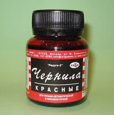 70 ml Raduga (Радуга) Ink for Your Fountain Pen RED