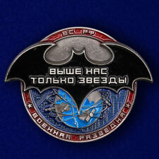 "Russian Challenge Coin Table badge ""Military Intelligence"" - Above us only stars"