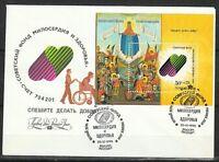 Soviet Russia 1990 FDC cover Sc B178 Art icon Medical Found Mi Block 216