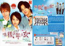 HANAZAKARI NO KIMITACHI E 花ざかりの君たちへ (1-12 End) Japanese Drama DVD English Subs