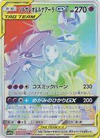 Solgaleo & Lunala GX HR 070/049 SM11b Dream League Japanese Pokemon Card PCG