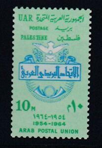 PALESTINE Arab Postal Union MNH stamp