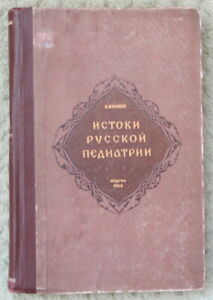 1946 The Origins of Russian Pediatrics.Russian Soviet Vintage USSR Manual  Book