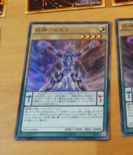 YU-GI-OH JAPANESE SUPER RARE CARD CARTE DOCS-JP081 God of Military Hiruko NM
