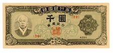 South Korea ... P-10a ... 1000 Won ... 4285(1952) ... *AU+* ... Block 20