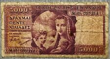 New listing Greece - 1947 - 5,000 Drachma - Motherhood Note