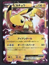 Pokemon Card Japanese CP2 Pikachu EX 008/027 1ED