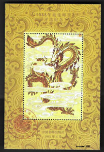 China 1988 Nat'l Best Stamp Popularity Poll S/S Dragon 1988年最佳郵票評選紀念