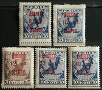 1924 > RUSSIA > Red Surcharge on 1918 Stamp > Unused, OVP, OG, MH.