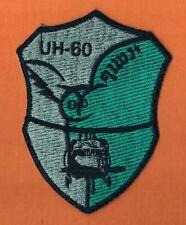"""ISRAEL IDF IAF  UH-60 BLACK HAWK """"YANSHUF"""" (OWL) GENERIC PATCH"""