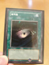 "Yugioh Dark Hole LOB-KR052 Super Rare korean ""Extremely Rare"""