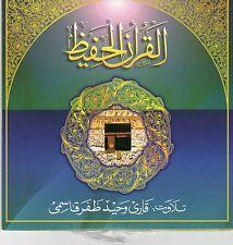 Complete Quran Recitation by QARI WAHEED ZAFAR QASMI (18 AUDIO- CDs)