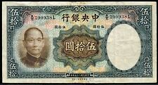 CHINA 1936  THE CENTRAL  BANK OF CHINA  50 YUAN  LOW GRADE AS SHOWN