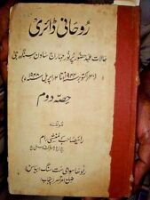 INDIA RARE - RELIGIOUS  PRINTED BOOK IN URDU   - PAGES 360