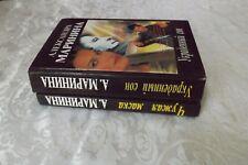 lot 2 BOOKS RUSSIAN DETECTIVE Alexandra Marinina Украденный Сон и Чужая маска