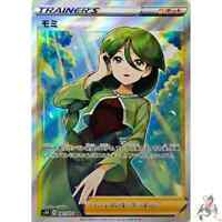Pokemon Card Japanese - Cheryl SR 081/070 S5R - HOLO MINT